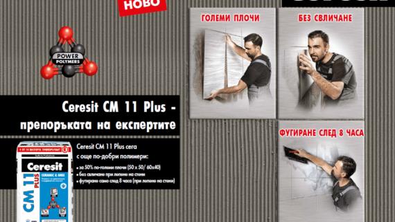 ceresit_cm11